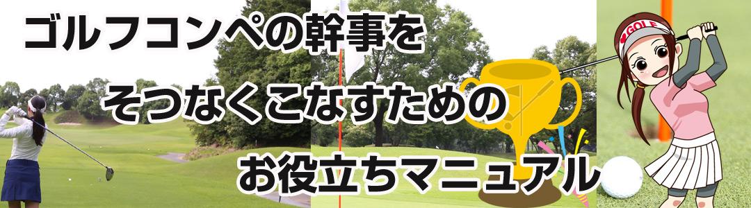 ゴルフコンペの幹事様お役立ちマニュアル 景品