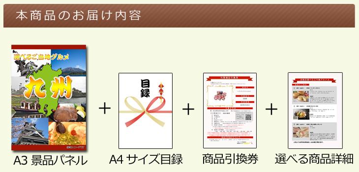 九州選べるご当地グルメB お届け内容