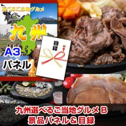 九州選べるご当地グルメB 景品パネル&引換券付き目録