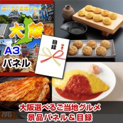 大阪選べるご当地グルメ 景品パネル&引換券付き目録